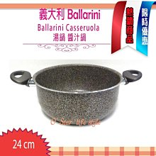 Ballarini CASSERUOLA 24cm 深鍋 醬汁鍋 湯鍋 雙耳湯鍋 花崗石鍋 484746
