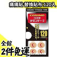 《現貨》【120入】日本製 易利氣 COSUMO 痛痛貼 磁力貼 磁石貼 替換貼布 貼布 父親節【水貨碼頭】