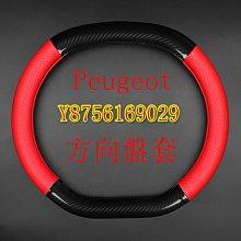 碳纖紋方向盤套 寶獅 Peugeot 2008 3008 208 308 5008 508 Traveller帶LOGO
