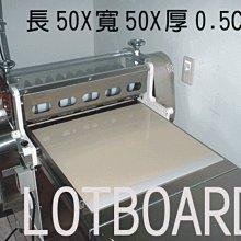LOTBOARD大師傅-牛軋糖、花生糖、貢糖、各類糖果切割機專用板50*50*0.5 cm(P-5050)