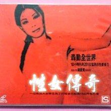 ※QQ影音堂※二手正版VCD~性女傳奇~鐘愛寶~限制級未滿18歲請勿觀賞購買【直購價】