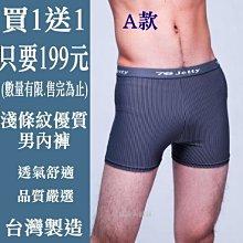 【買1送1只要199元.限量特賣】台灣製。透氣不悶熱.柔軟舒適.型男平口褲。品質嚴選。可挑款不挑色