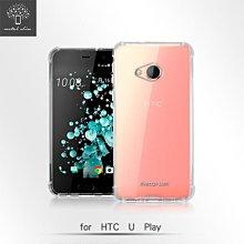 Metal Slim HTC U Play U ULTRA DESIRE 650 透明空壓殼 TPU防摔軟殼 果凍套