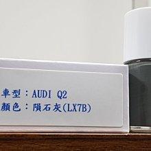 <名晟鈑烤>艾仕得(杜邦)Cromax 原廠配方點漆筆.補漆筆 AUDI Q2 顏色:隕石灰(LX7B)
