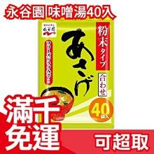日本原裝 永谷園 沖泡味噌湯 40入 沖泡即食 低熱量 料理 調味料 高湯粉 添加料理香氣❤JP Plus+
