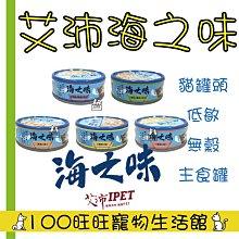 台南100旺旺 IPET 艾沛 海之味 85g 無穀 貓主食罐 主食罐 白肉罐 旗魚 雞肉 鮪魚 貓罐頭