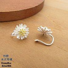 ☆§海洋盒子§☆雙色雛菊花朵925純銀夾式耳環 OB8604 (B) 無耳洞可戴