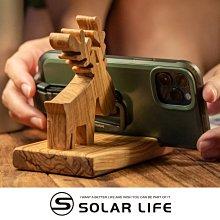 義大利橄欖木手機立座(糜鹿)-裸裝.原木手機座 木作手機架 實木名片架 木製手作 桌面平板支架