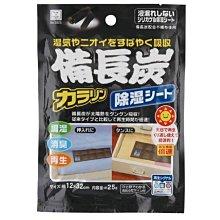 [霜兔小舖]日本代購  日本製 小久保 備長炭 抽屜除濕劑 25g 可重複使用 防潮劑 吸濕包