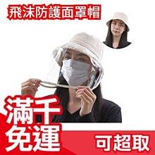 日本【可拆式面部保護帽】OTOSALO 飛沫口鼻目保護 花粉細菌隔離 漁夫帽 面罩帽 保護罩 衛生管理 防疫神器 ❤JP