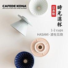 更勝星芒濾杯【贈~日製濾紙+咖啡量匙】日本製「時光濾杯 陶瓷濾杯」Hasami 波佐見燒 錐形濾杯 V60 1-2人份
