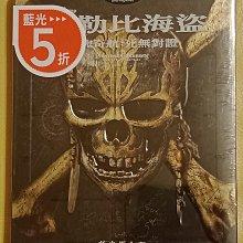 (現貨,全新未拆,台版藍光BD,得利公司出品)加勒比海盜神鬼奇航5:死無對證-藍光鐵盒版