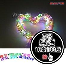 【得力光電】 LED線燈  10米100燈 LED室內線燈 LED細線燈 五彩 附變壓器