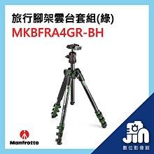Manfrotto 曼富圖 MKBFRA4GR‐BH 全新自由者 旅行 腳架 雲台 套組 綠色 承載4KG 晶豪泰