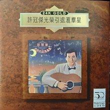 許冠傑光榮引退匯群星,24K GOLD 限量1000張,獨家取得編號0123。這張唱片~歌詞如詩~歌曲如夢。唱作俱佳,普通版已停售多時,金CD再版,愛樂者福音。