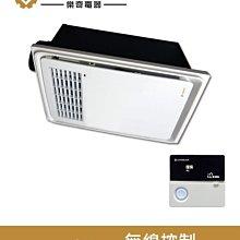 《振勝網》樂奇電器 小太陽 BD-125R1 / BD-125R2 遙控型 浴室暖風機 浴室暖房乾燥機 另售阿拉斯加三菱