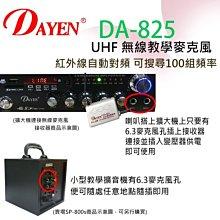「小巫的店」實體店面*(DA-825)Dayen腰掛無線麥克風~紅外線自動對頻.老師上課教學.舞台.樂器用