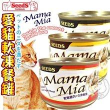 【🐱🐶培菓寵物48H出貨🐰🐹】Seeds聖萊西》MAMAMIA愛貓軟凍餐罐-170g/罐特價35元自取不打折