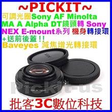 Focal Reducer Booster Adapter MINOLTA MA A Lens - Sony NEX E