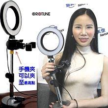 可調出30種亮度彩度 OROTUNE SP9環形美顏 USB補光燈 手機直播 網紅 網美 視訊直播送166音效