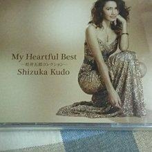 工藤靜香 My Heartful Best日版CD