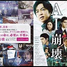 X~日本映畫-[全境失控AI Amok]大澤隆夫.廣瀨愛麗絲.岩田剛典-日本電影宣傳小海報2020
