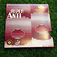蝴蝶牌 SUPER ANTI (NT)防弧面膠 桌球拍 膠皮 MADE IN JAPAN