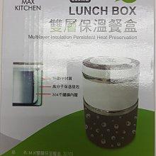 雙層保溫餐盒 灰/白 MAX KITCHEN~LUNCH BOX~免運~