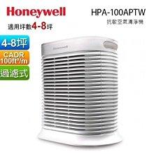 【遠傳代理公司貨】美國 Honeywell 抗敏系列空氣清淨機 HPA-100APTW 抗敏 空氣清淨機 基隆可自取