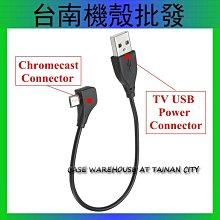 Google Chromecast 2 弧形數據線 USB 充電線 彎頭 谷歌 Chromecast 2代 充電 傳輸線