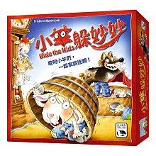 【陽光桌遊】小羊躲妙妙 HIDE THE KIDS! 新天鵝堡正版桌遊 滿千免運