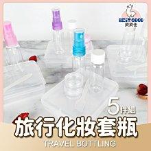 旅行化妝套瓶 五件組【A0263】