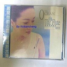 (甲上) 賴英里 海 CD+VCD