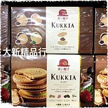 [三鳳中街]日本原裝進口 吉寶莉娜 高帽子 4種類綜合法蘭酥 (12枚)  巧克力/抹茶 /草莓/牛奶巧克力