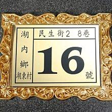 鍛鐵鑄鋁門牌底牌+銅蝕刻門牌 ((標示牌專家))門牌達人系列
