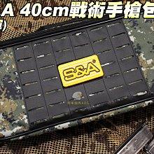 【翔準軍品AOG】S&A 40cm戰術手槍包(國軍)可調整魔鬼氈 手提袋 手提包 槍包 槍盒 戰術包 SNA6AA-4