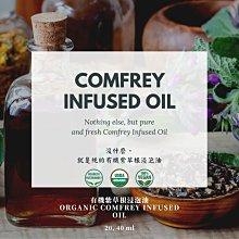 🌳Morene 紫草浸泡油 Comfrey 80ML 高品質原料館-👍️無添加 🚀快速發貨