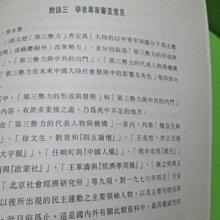 【大亨小撰~古舊書】中國大陸的第三勢力 / 研究主持人錢建軍 // 行政院陸委會1993年委託研究