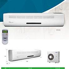 TECO東元 24-25坪 一級能效 R410A變頻冷專分離式冷氣 MS140IE/MA140IC