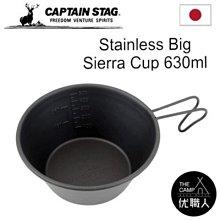 【台灣現貨 】Captain Stag 鹿牌 極致黑 登山杯碗 日本製 630ml