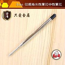 水性原子筆芯  G2規格  圓珠筆芯  加購水性筆芯中性筆芯 happy玩家