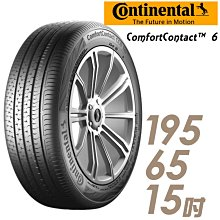 朝馬輪胎轉運站 德國馬牌 Continental ComfortContact CC6 185/60/15吋