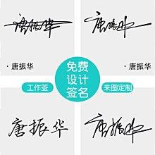 【AMAS】-簽名刻字印章手寫簽名字印章定制作個性藝術手簽字章私人姓名印章