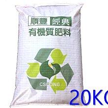 *滿1200免運*【FD001】綜合型有機質肥料 有機農業適用/ 20KG順豐有機肥【園丁花圃】不可超取