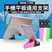手機 折疊支架 台灣公司附發票 V型 摺疊 手機支架 平板 支架 手機架 贈品禮品 生日禮物 URS【GH075】