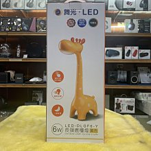 視聽影訊 舞光 LED 6W 長頸鹿檯燈 黃色 LED-DLGF6-Y 贈品 出清