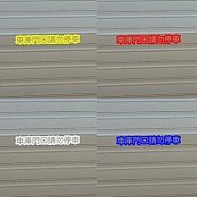 玩花樣~大尺寸(7cm高)車庫貼紙,防水貼紙,鐵捲門貼紙,車庫門口禁止停車貼紙B款