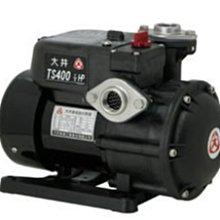 台中興大水電衛浴設備-舊換新含安裝4000台製大井TS400 1/2HP 靜音不生銹抽水馬達 海水適用