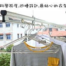 不鏽鋼衣架 實心衣架 42cm 32cm 晾衣架 凹槽 高品質不鏽鋼 成人/兒童衣架【松元生活百貨】【DS128】