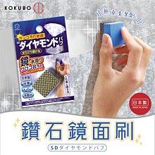 鏡面刷 日本製 鑽石鏡面刷 小久保 水痕海綿刷